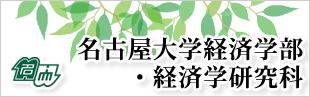 名古屋大学経済学部・経済学研究科