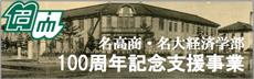 名古屋高等商業学校 名古屋大学経済学部・経済学研究科 100周年記念支援事業