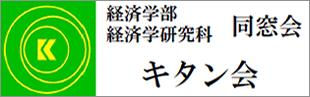 名古屋大学経済学部同窓会 キタン会
