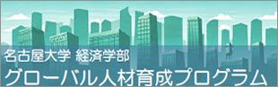 名古屋大学 経済学部 グローバル人材育成プログラム