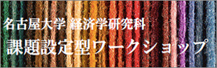 名古屋大学 経済学研究科 課題設定型ワークショップ